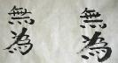 calligraphie chinoise_1